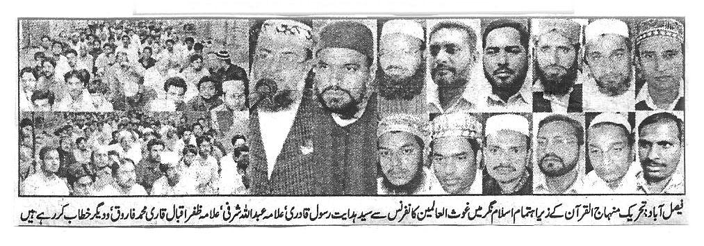 Minhaj-ul-Quran  Print Media CoverageDailyJinnah