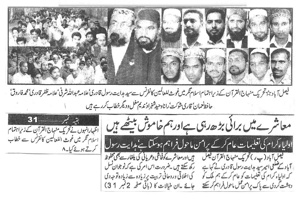 تحریک منہاج القرآن Minhaj-ul-Quran  Print Media Coverage پرنٹ میڈیا کوریج Daily Buslness report