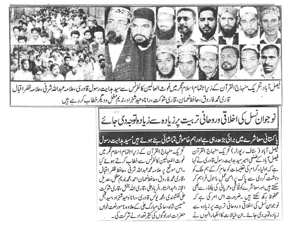 Minhaj-ul-Quran  Print Media CoverageDaily confirm news