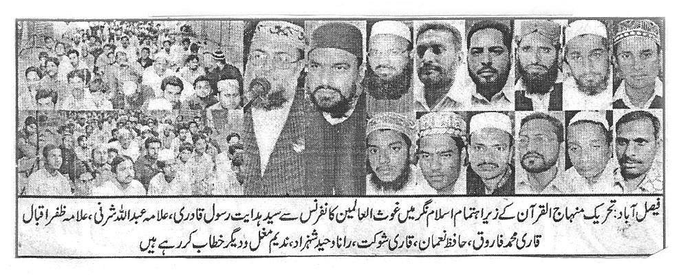 Minhaj-ul-Quran  Print Media CoverageDaily Fory action