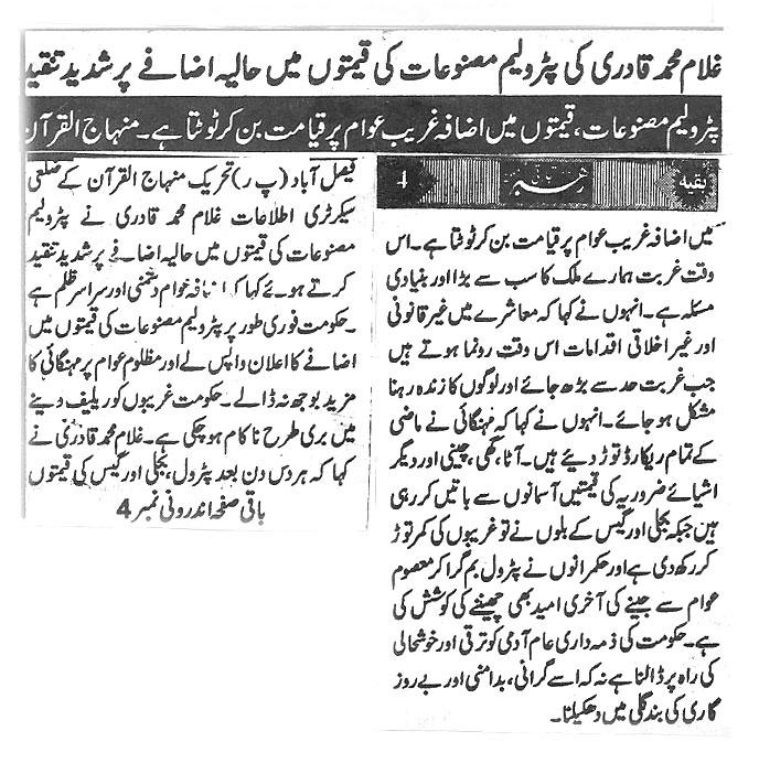 Mustafavi Student Movement Print Media Coverage Daily Tajart-e-Rahber
