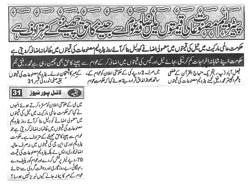 Minhaj-ul-Quran  Print Media CoverageDaily Lyaiipur news