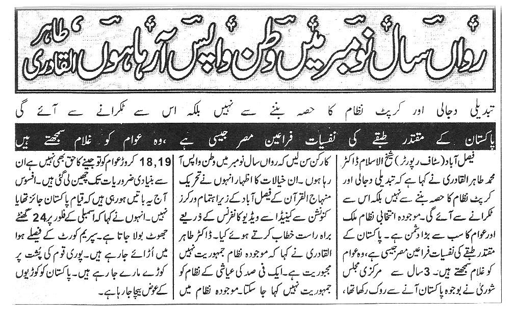 Minhaj-ul-Quran  Print Media CoverageDaily press news