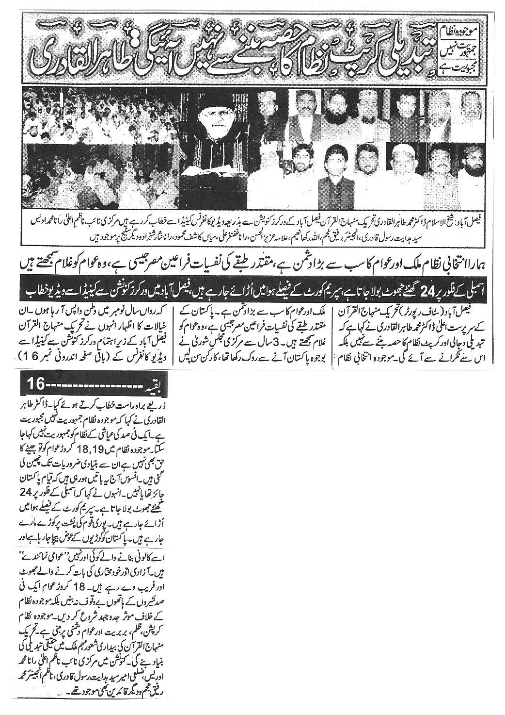 Mustafavi Student Movement Print Media Coverage Daily soorat-e-hal