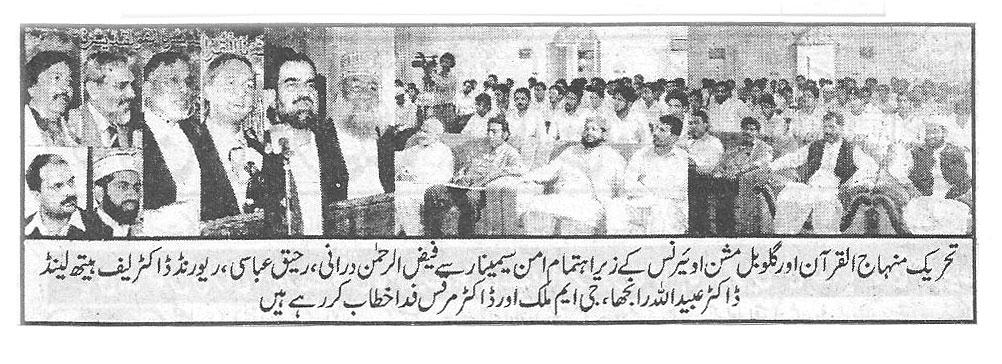 Minhaj-ul-Quran  Print Media CoverageDaily ashhab times