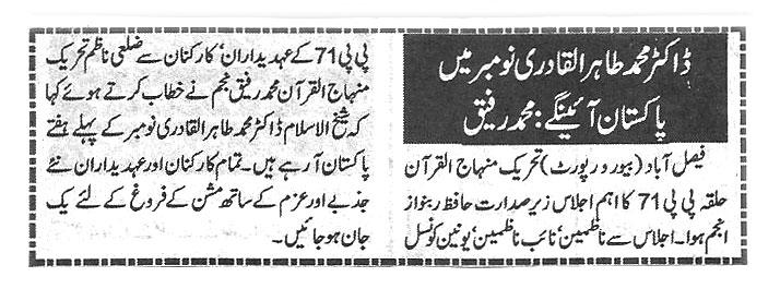 Mustafavi Student Movement Print Media Coverage Daily Ashsharq
