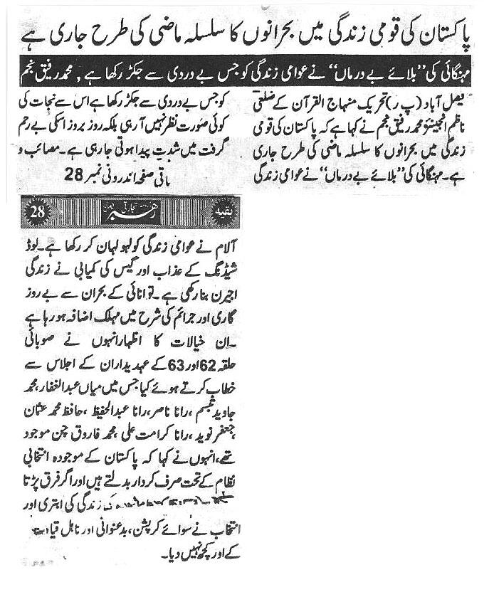 Mustafavi Student Movement Print Media Coverage Daily Tijarti Rahbar