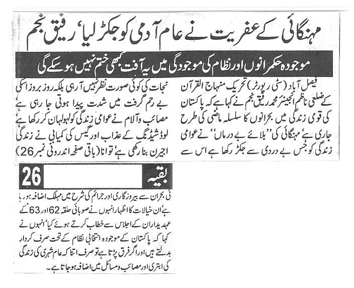 Mustafavi Student Movement Print Media Coverage Daily ashhab times