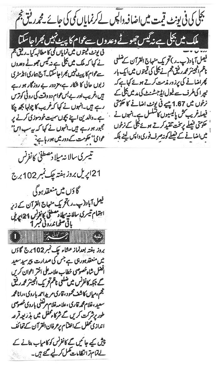 Minhaj-ul-Quran  Print Media CoverageDaily Tajart-e-Rahber