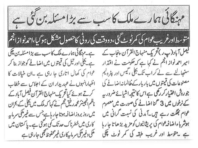 Mustafavi Student Movement Print Media Coverage Daily Buslness report