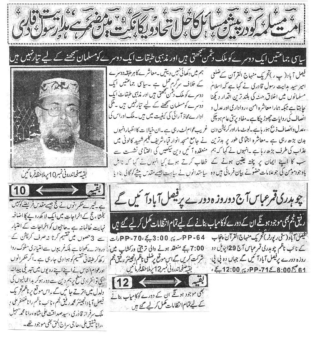 Minhaj-ul-Quran  Print Media CoverageDaily naya ujala
