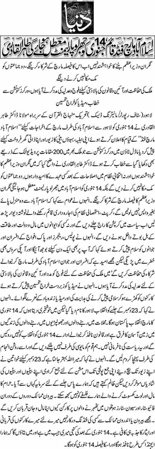 تحریک منہاج القرآن Minhaj-ul-Quran  Print Media Coverage پرنٹ میڈیا کوریج Daily Dunya