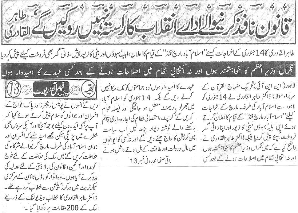 تحریک منہاج القرآن Minhaj-ul-Quran  Print Media Coverage پرنٹ میڈیا کوریج Daily faisalabad report