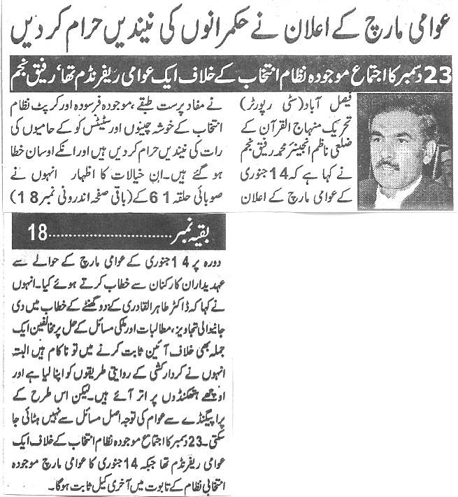 Minhaj-ul-Quran  Print Media CoverageDaily waqif
