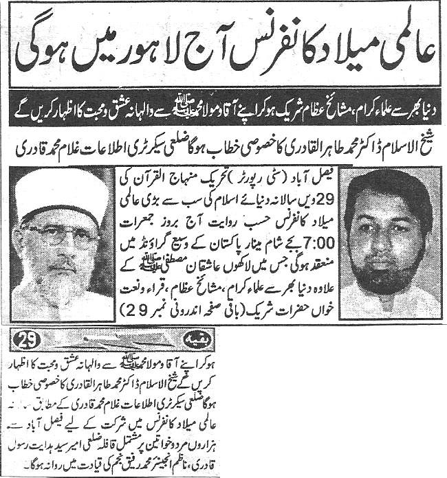 Minhaj-ul-Quran  Print Media CoverageDaily Har lamha