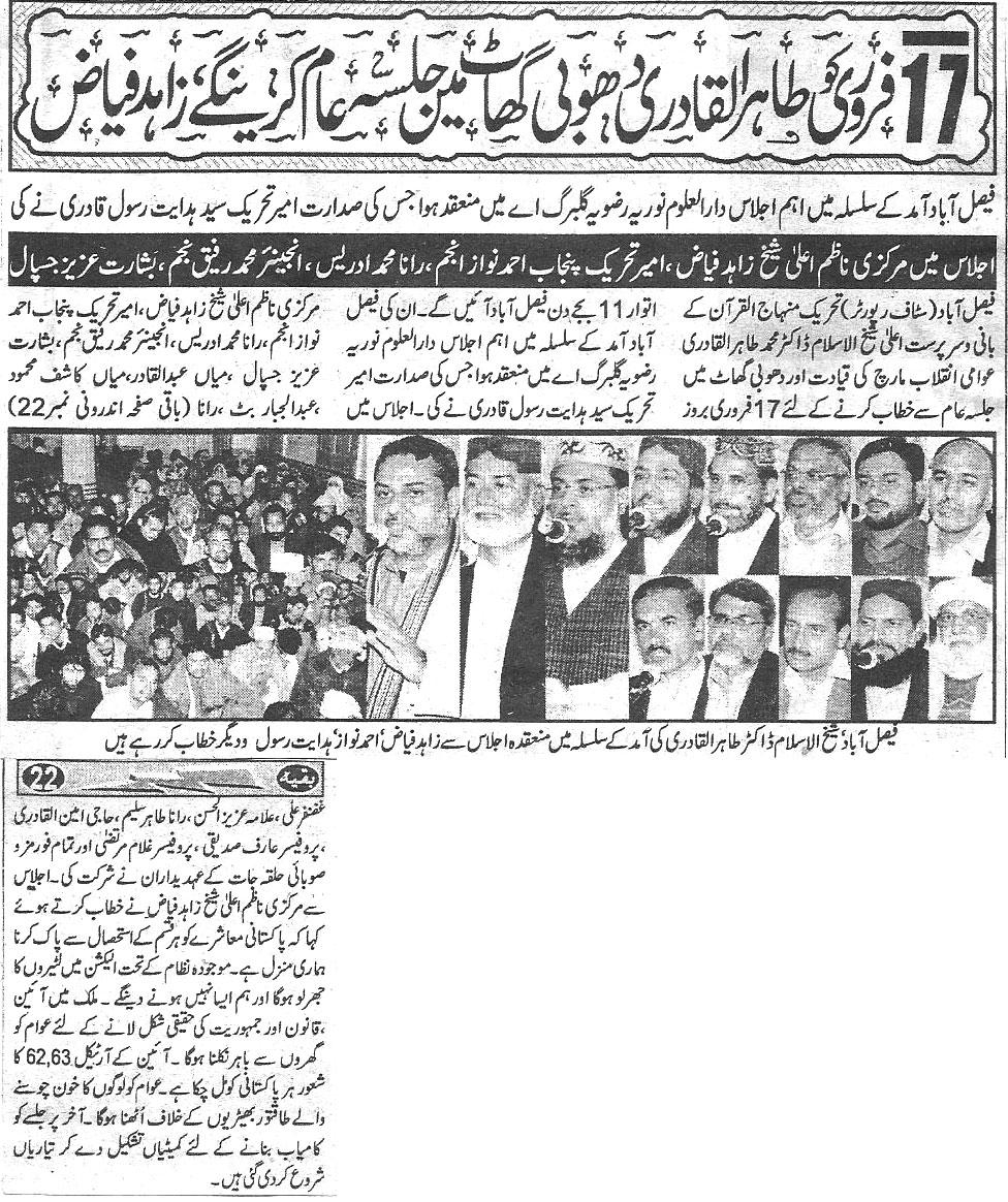 Mustafavi Student Movement Print Media Coverage Daily Har lamha Back page