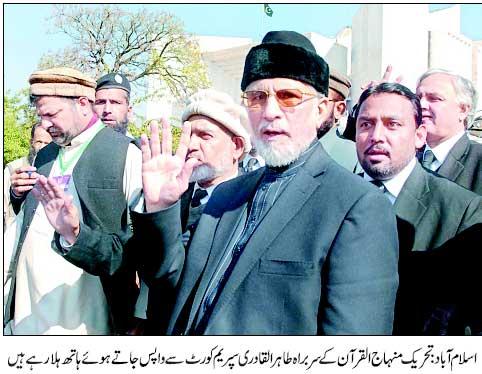 Minhaj-ul-Quran  Print Media CoverageDaily Wagt