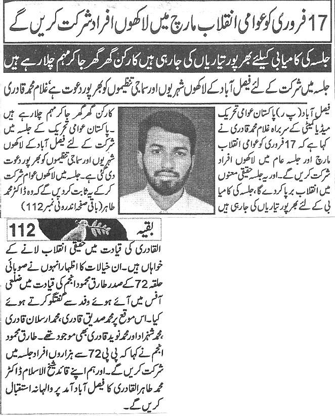 Minhaj-ul-Quran  Print Media CoverageDaily Aman  Page 3