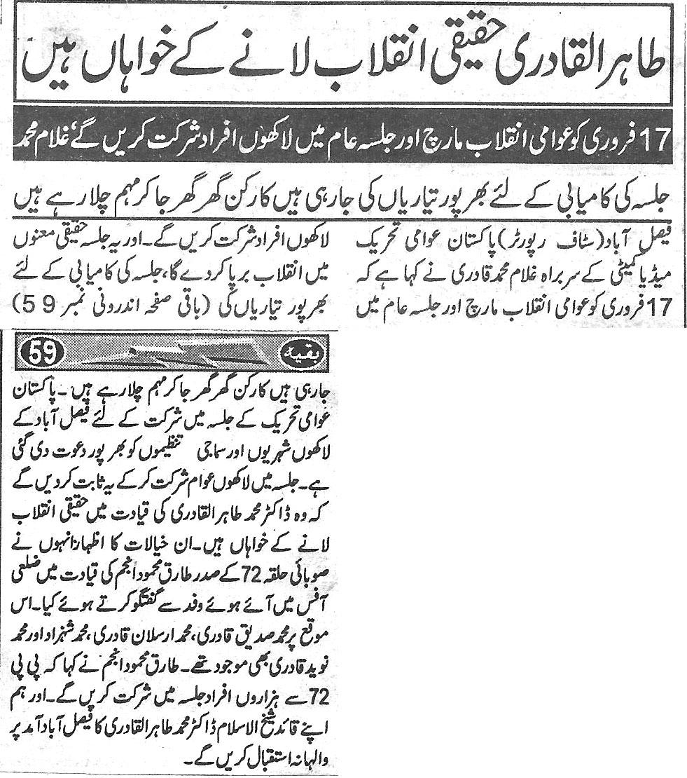 Minhaj-ul-Quran  Print Media CoverageDaily Har lamha Back page