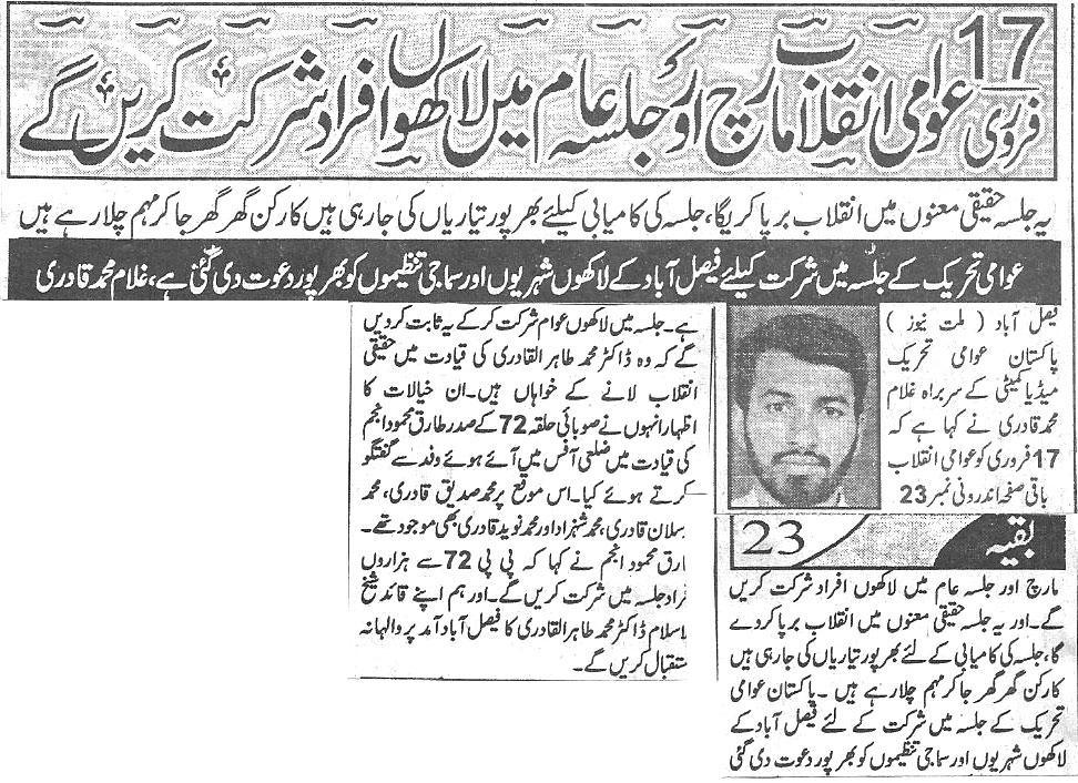 Minhaj-ul-Quran  Print Media CoverageDaily Millat  Front page