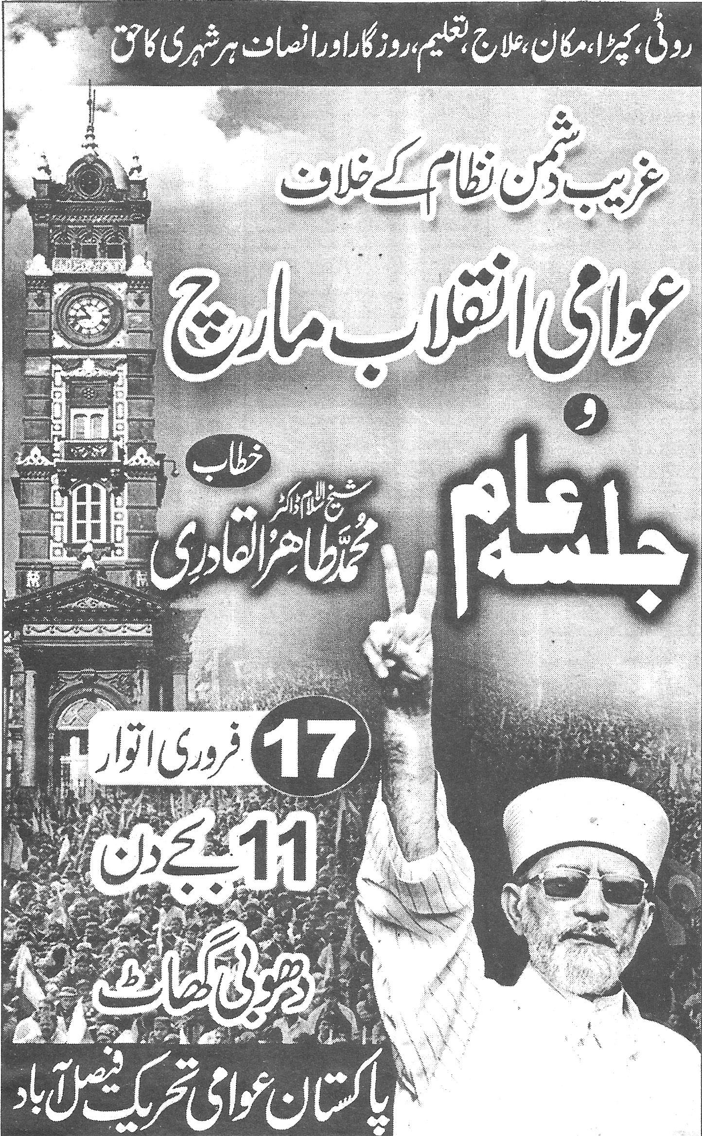 Minhaj-ul-Quran  Print Media CoverageDaily waqif Front page