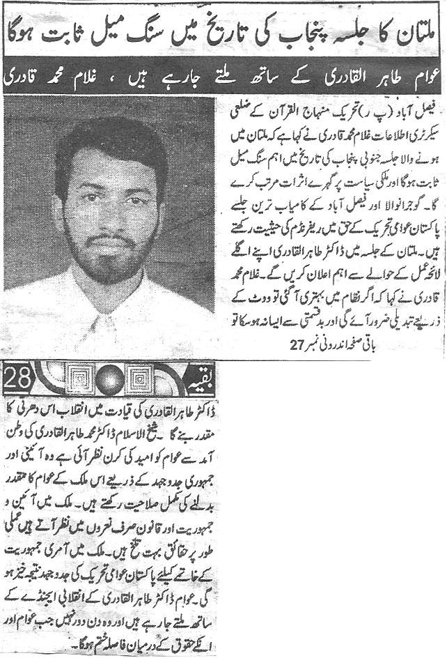 Pakistan Awami Tehreek  Print Media Coverage Daily Saadat