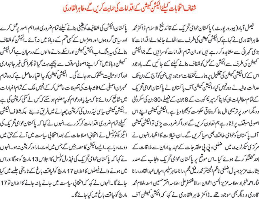Minhaj-ul-Quran  Print Media CoverageDaily pakistan