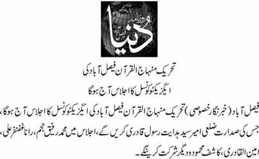 Minhaj-ul-Quran  Print Media CoverageDaily Dunya  page 2