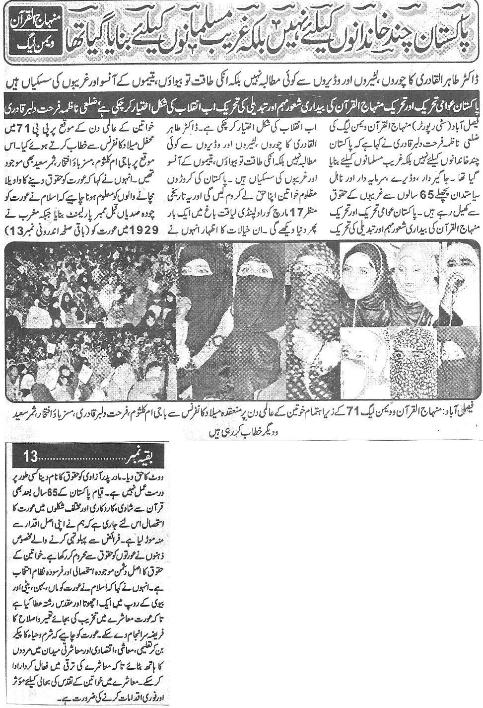Minhaj-ul-Quran  Print Media CoverageDaily waqif  page 3
