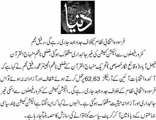 تحریک منہاج القرآن Minhaj-ul-Quran  Print Media Coverage پرنٹ میڈیا کوریج Daily Dunya  page 9
