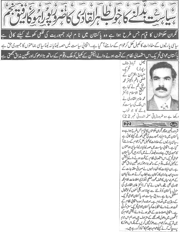 Mustafavi Student Movement Print Media Coverage Daily har lamha
