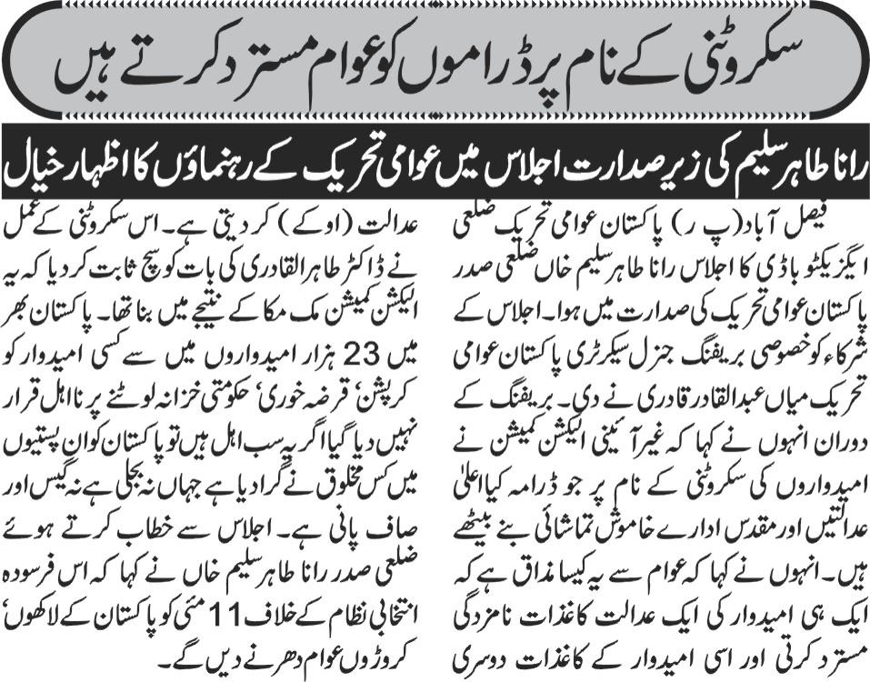 Minhaj-ul-Quran  Print Media CoverageDaily B