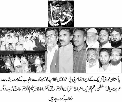Minhaj-ul-Quran  Print Media CoverageDaily Dunys