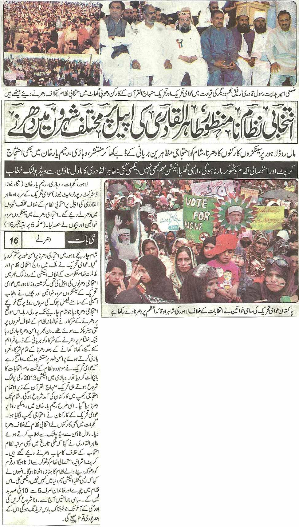 Minhaj-ul-Quran  Print Media CoverageDaily Nai Baat