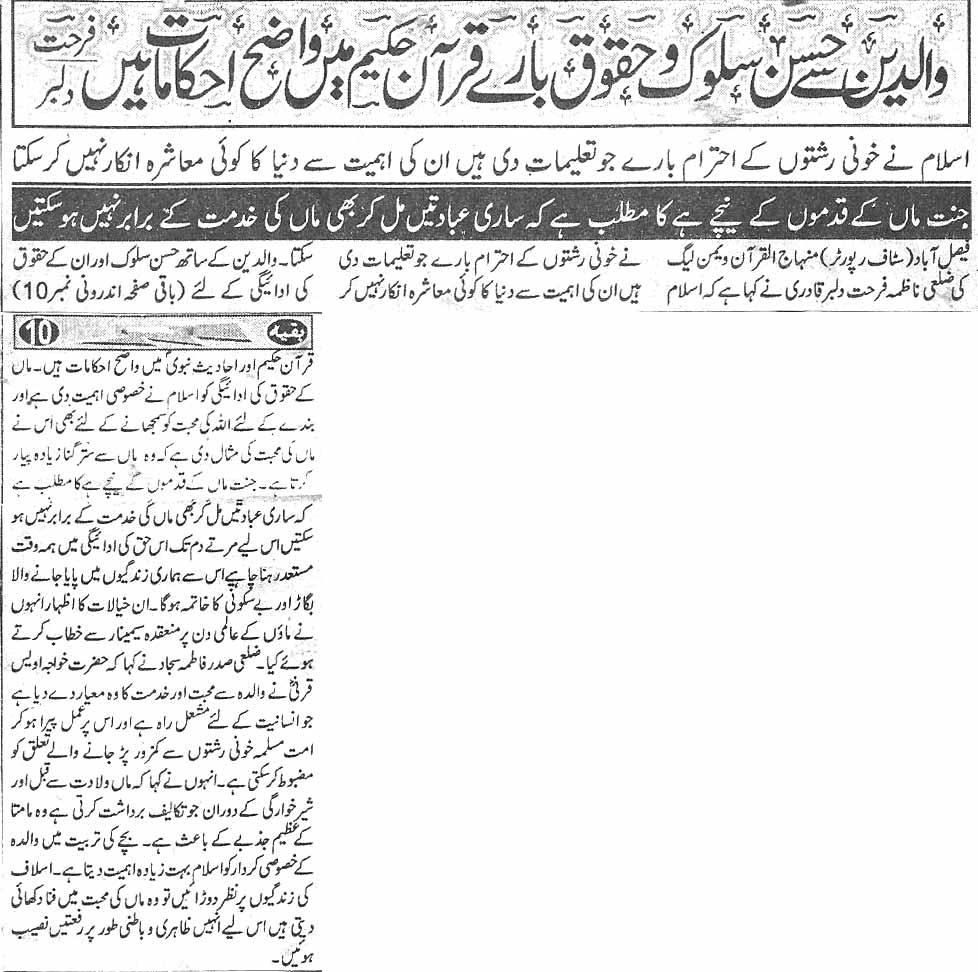 Pakistan Awami Tehreek  Print Media Coverage Daily Har lamha