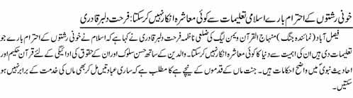 Pakistan Awami Tehreek  Print Media Coverage Daily Jang Pagc 2