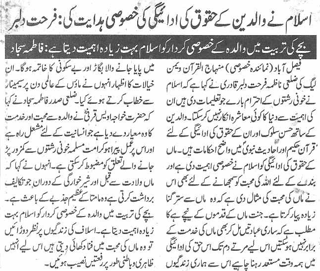 Pakistan Awami Tehreek  Print Media Coverage Daily Nawa-i-waqt page 3