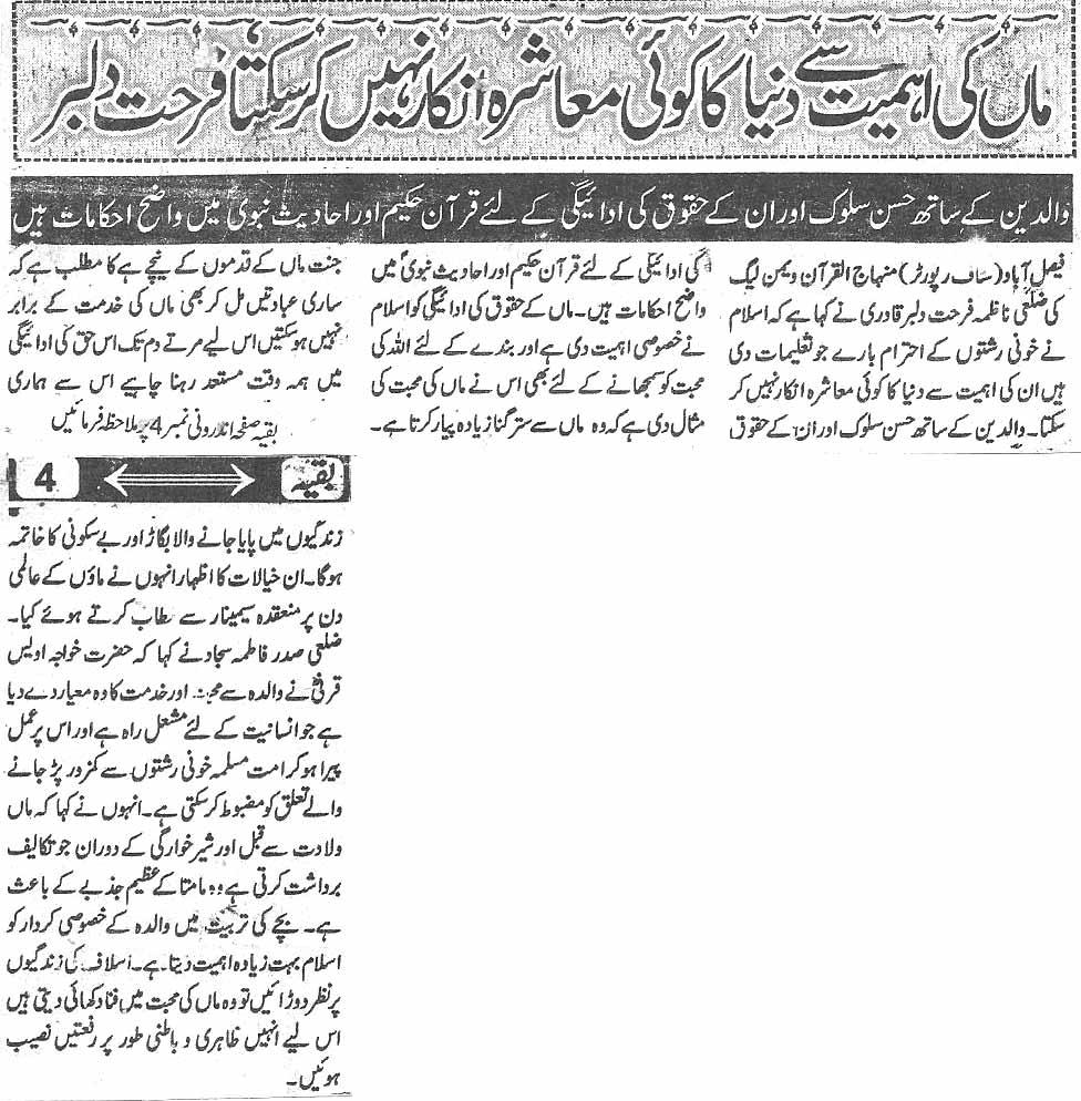 Pakistan Awami Tehreek  Print Media Coverage Daily Naya ujala