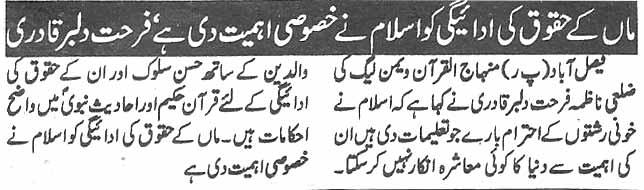 Pakistan Awami Tehreek  Print Media Coverage Daily Umeed-e-insaf