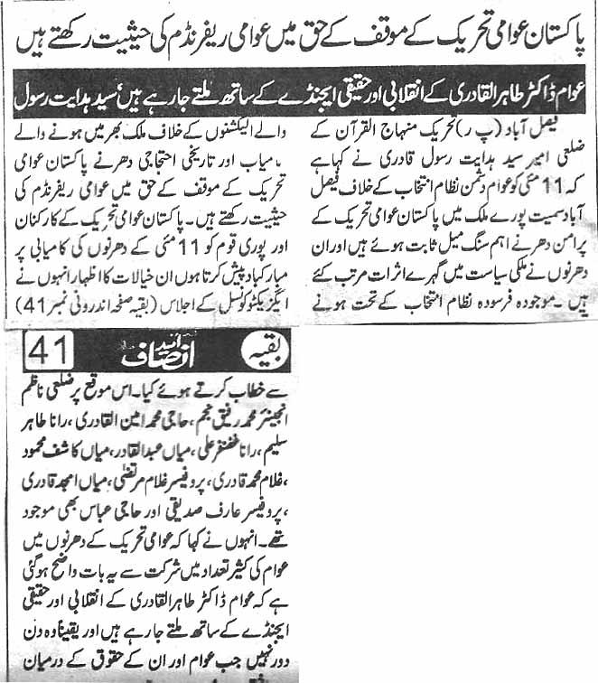 Minhaj-ul-Quran  Print Media CoverageDaily Umeed-e-insaf