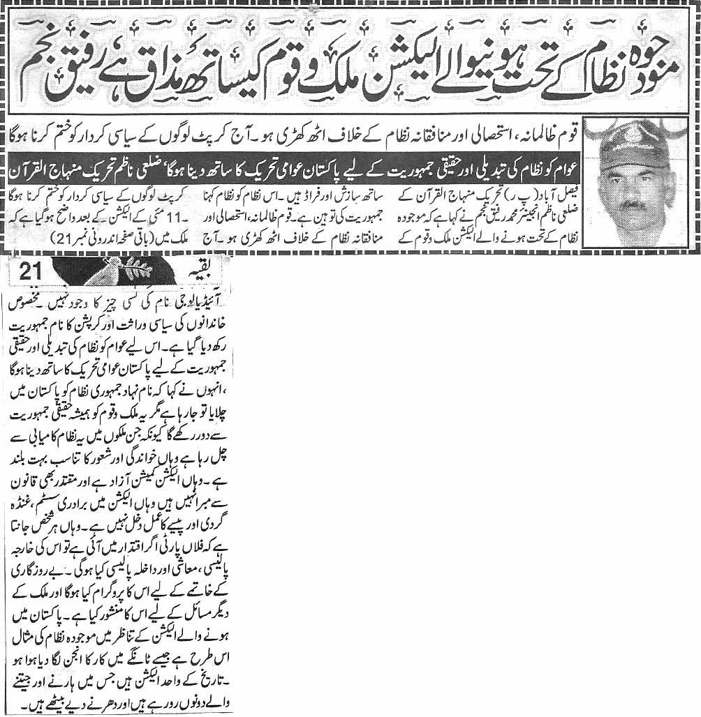 Minhaj-ul-Quran  Print Media CoverageDaily Aman  page 4