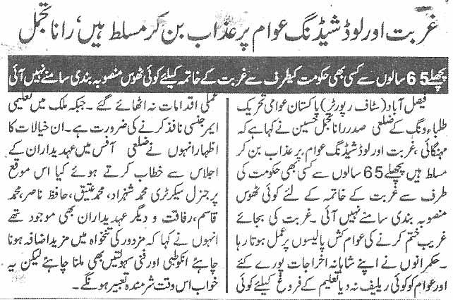 Minhaj-ul-Quran  Print Media CoverageDaily Aec news Pagc 3