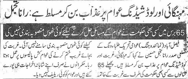 Minhaj-ul-Quran  Print Media CoverageDaily Jang Pagc 5