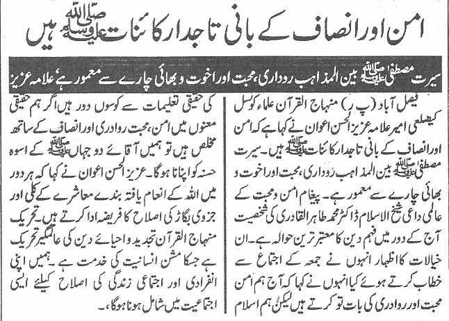 Minhaj-ul-Quran  Print Media CoverageDaily Aec news