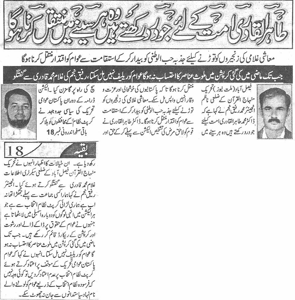 تحریک منہاج القرآن Minhaj-ul-Quran  Print Media Coverage پرنٹ میڈیا کوریج Daily Millat Back page