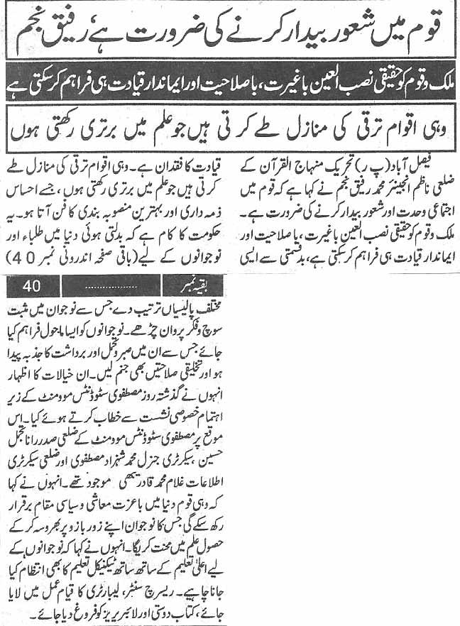 Mustafavi Student Movement Print Media Coverage Daily Paigham pagc 3