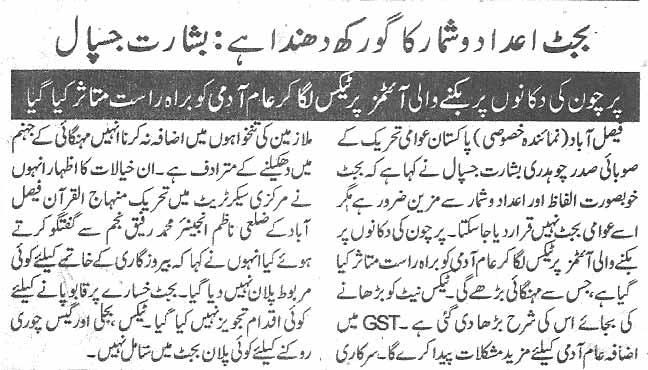 Mustafavi Student Movement Print Media Coverage Daily Nawa-i-waqt page 5
