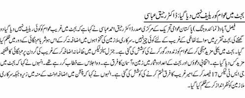 Minhaj-ul-Quran  Print Media CoverageDaily Jang Pagc 2
