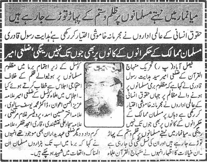 Mustafavi Student Movement Print Media Coverage Daily Umeed-e-insaf