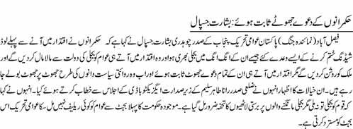 Mustafavi Student Movement Print Media Coverage Daily Jang Pagc 5